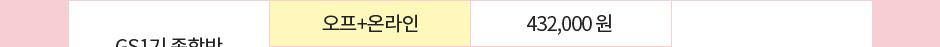 GS1기 종합반 오프+온라인 432,000 원