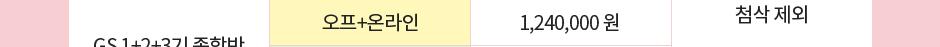 GS 1+2+3기 종합반 오프+온라인 1,240,000 원 GS3기 온라인 과정 첨삭 제외